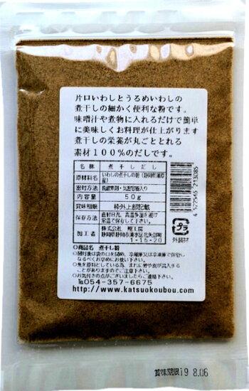 いわし煮干しの粉50g(無添加わけあり訳あり魚粉鰯いわし煮干しだしダシ粉だし魚介系ラ−メンつけ麺鰹工房)※メ−ル便(代引き・日時指定はできません)