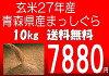 送料無料、体に優しい玄米食玄米21年産青森県産まっしぐら30kg