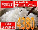 令和1年産 青森県産まっしぐら10kg送料無料