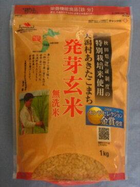 発芽の力で「ギャバ」が増加、発芽玄米 無洗米 あきたこまち 1kg(国内産)