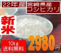 22年産 新米 宮崎県産コシヒカリ10kg送料無料