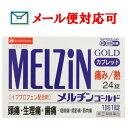 【第(2)類医薬品】 ★メルヂンゴールド 24錠