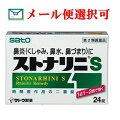 ストナリニS24錠【第2類医薬品】