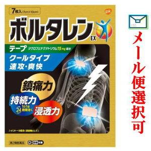 【第2類医薬品】 ボルタレンEXテープ 7枚