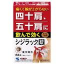 【第2類医薬品】 シジラック 84錠