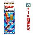【第1類医薬品】バポナ殺虫プレート6〜8畳用