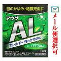 【第2類医薬品】アウゲAL15mL
