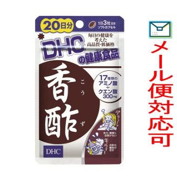 【メール便選択可】 DHC 香酢 60粒(20日分)