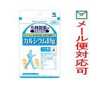 【メール便選択可】 小林製薬 カルシウムMg 120粒(約30日分) 【栄養機能食品】 その1