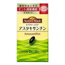 ネイチャーメイド アスタキサンチン 30粒 (15日分) 【機能性表示食品】