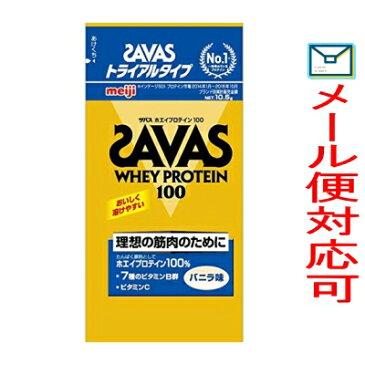 SAVAS(ザバス) ホエイプロテイン100 トライアルタイプ バニラ味 10.5g (1袋)