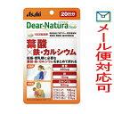 アサヒ Dear-Natura(ディアナチュラ)葉酸×鉄・カルシウム 20日分(40粒)