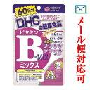 DHC ビタミンBミックス 60日 (120粒) 【栄養機能食品】
