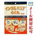 インフルバリアのど飴50g(5g×10粒)