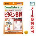 アサヒ Dear-Natura (ディアナチュラ) ビタミンB群 60粒 (60日分) 【栄養機能食品】