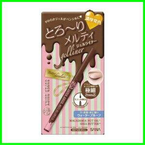 サナ スーパークイック メルティジェルライナーEX 02 (ビターチョコレート) 【化粧品】