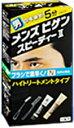 ホーユー メンズビゲン スピーディーII 40g+40g 【医薬部外品】