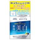モイスチュアマイルド ホワイト パーフェクトジェル 100g 【医薬部...