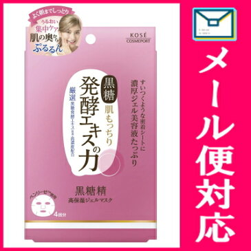 黒糖精 高保湿ジェルマスク 4回分 【化粧品】