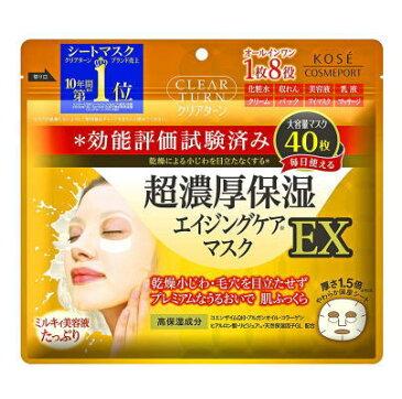 クリアターン 超濃厚保湿マスク EX 40枚【化粧品】