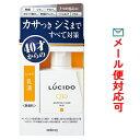 LUCIDO (ルシード) 薬用 トータルケア 乳液 100ml 【医薬部外品】