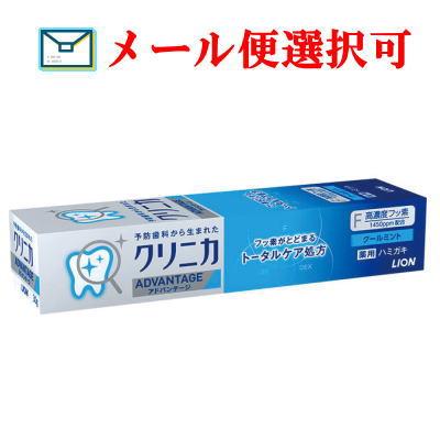 クリニカアドバンテージ ハミガキ クールミント ミニ 30g 【医薬部外品】