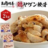 【送料無料】国産 ・ヤゲン軟骨2kg(1kg×2袋)・ 肉 鶏肉 国産 冷凍 まとめ買い お取り寄せ 業務用