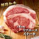 高級 姫路和牛 リブロース 600g(300g×2枚) 国産...