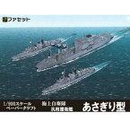 ファセット 海上自衛隊 汎用護衛艦あさぎり型 ペーパークラフト 1/900サイズ 補給艦ましゅう付き ジオラマ風 紙模型