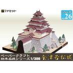 日本名城シリーズ1/300 会津若松城ペーパークラフト(鶴ヶ城)  お城 ジオラマ風 紙模型 城郭模型