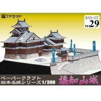 日本名城シリーズ1/300 福知山城ペーパークラフト 明智光秀  お城 ジオラマ風 紙模型 城郭模型