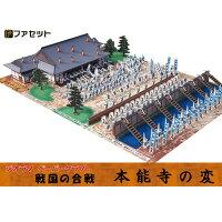 日本の歴史 本能寺の変  織田信長と明智光秀 戦国の合戦 ペーパークラフト ジオラマ 紙模型 城郭模型
