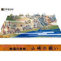日本の歴史 山崎の戦い  羽柴秀吉(豊臣秀吉)と明智光秀 戦国の合戦 ペーパークラフト ジオラマ 紙模型  天王山 城郭模型