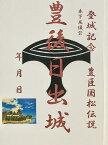 豊臣国松伝説 豊後日出城 登城記念 御朱印帳、御城印帳の日本のお城のカード 家紋 戦国武将