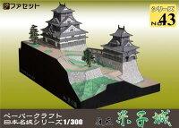 日本名城シリーズ1/300復元米子城ペーパークラフトお城ジオラマ風紙模型