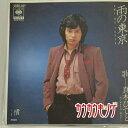 【中古】【EP】真木ひでと「雨の東京」06SH-630