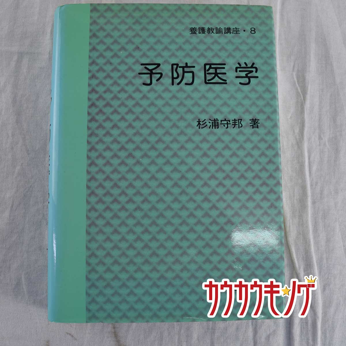医学・薬学, 医学  8