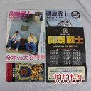 カウカウキング 楽天市場店で買える「【中古】闘魂戦士 マガジン 金本 VS 大谷 特集」の画像です。価格は99円になります。