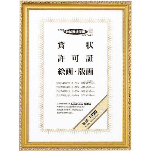 コクヨ 額縁 金ケシ賞状A3(大賞) 439×318mm