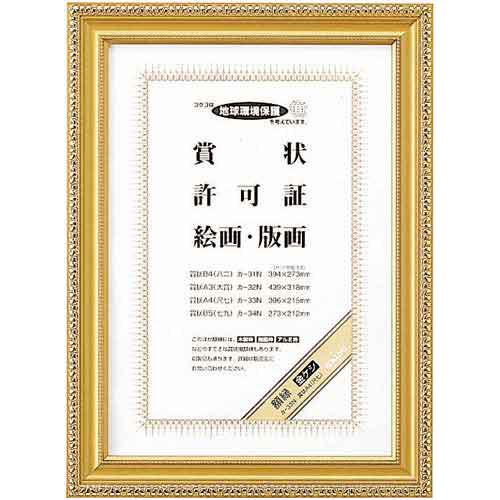 コクヨ 額縁 金ケシ賞状A4(尺七) 306×215mm
