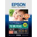 エプソン 写真用紙(光沢)A41冊(100枚)