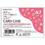 コクヨ カードケース(環境対応)硬質A7