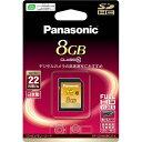 ★送料無料★パナソニック SDカード 高速タイプ 8GB(簡易包装)【smtb-u】【あす楽対応_関東】