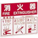 モリタ宮田工業 消火器使用法表示板(VT−1R用)