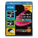 ★商品合計金額1800円以上送料無料★TDK/ブルーレイクリーニングキット/TDK-BDWLC22J/湿式乾式...