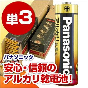 ★送料無料★パナソニック 乾電池 アルカリ 単3 100本入【あす楽対応_関東】