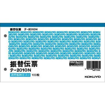 コクヨ 振替伝票 別寸横型 上質紙消費税欄有100枚 5冊