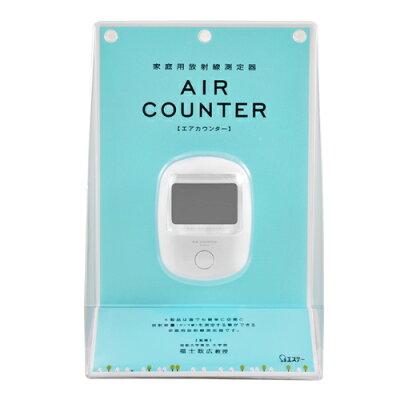 ★送料無料★エステー 家庭用放射線測定器 エアカウンター