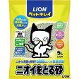 ライオン ペットキレイ ニオイをとる砂 5L×4袋