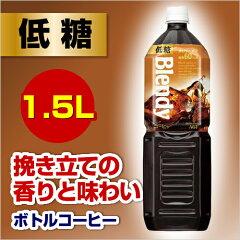 ★送料無料★AGF/ブレンディ/ボトルコーヒー/低糖/1.5L×8本/Blendy/ブレンディー/coffeeAGF ...